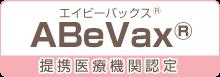 AbeBax®提携医療機関