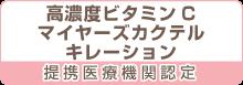 高濃度ビタミンC・マイヤーズカクテル・キレーション提携医療機関