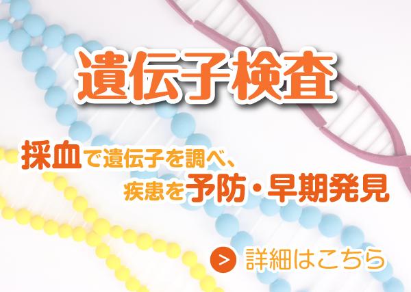 疾患リスク・超早期発見のための遺伝子検査