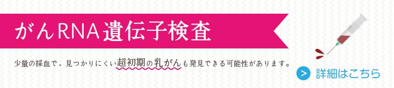 乳がん検査