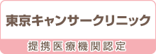 東京キャンサークリニック提携医療機関
