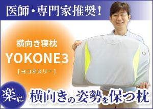 横向き寝枕YOKONE3